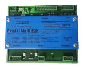 Искробезопасный полевой контроллер синхронизации ИПКС2Х